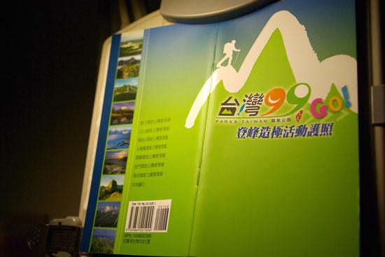 台灣99登七頂峰護照到手