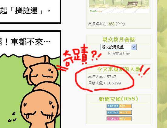 Blog人氣5000.jpg