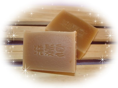 精油母乳洗髮皂