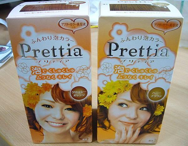 prettia 亮澤橘