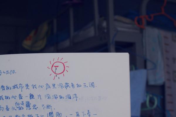 悲傷的太陽2.jpg