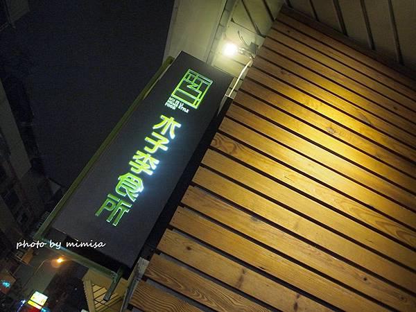 木子李食研所 台中 (2).JPG