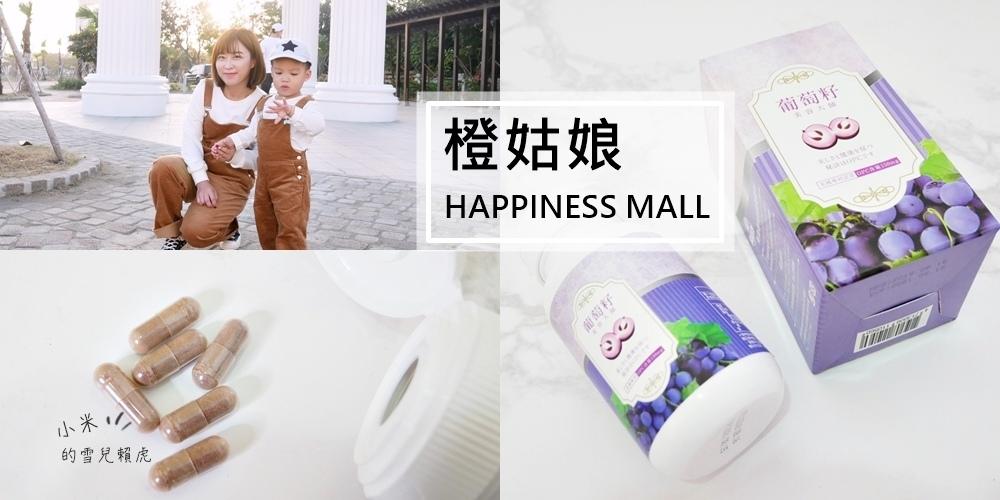 橙姑娘美容大師葡萄籽 (1).jpg