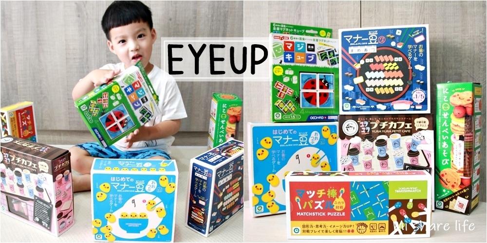 eyeup (1).jpg