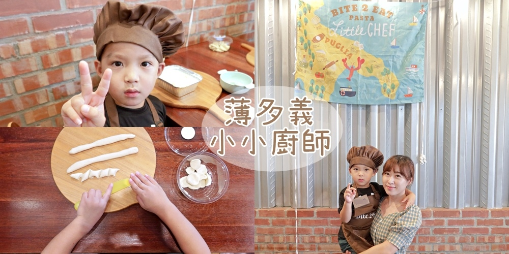 薄多義小小廚師 (1).jpg