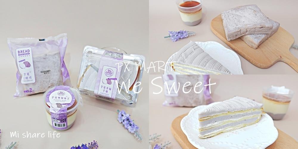 全聯we sweet 芋 (1).jpg