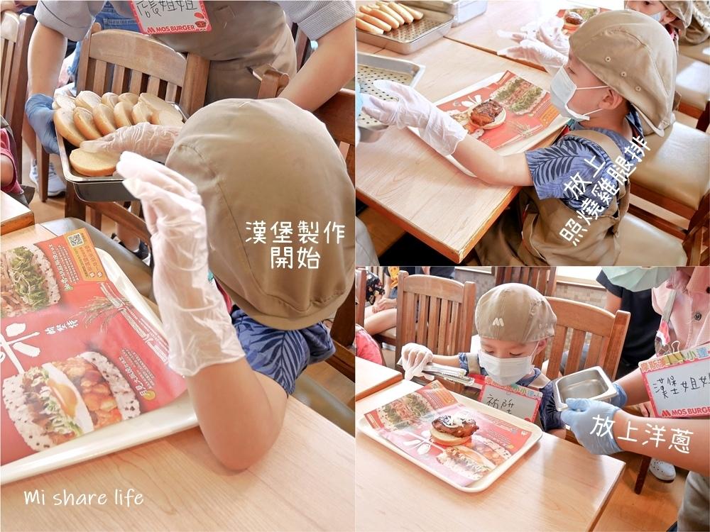 摩斯漢堡 小小廚師 小小漢堡達人 (10).jpg