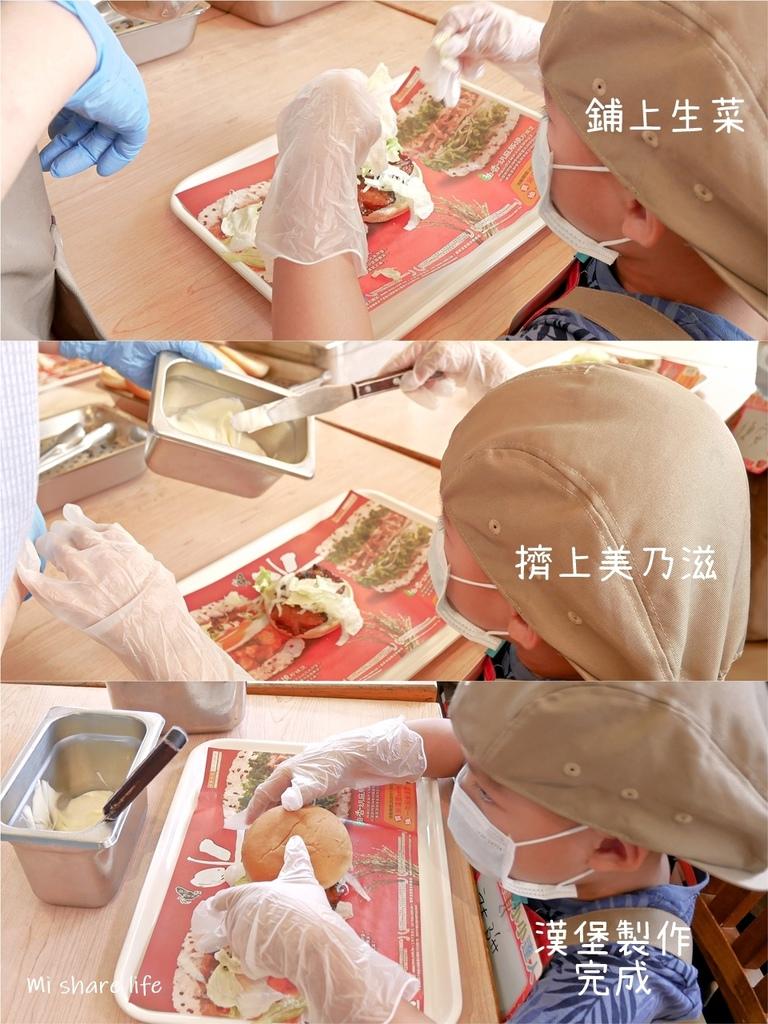 摩斯漢堡 小小廚師 小小漢堡達人 (11).jpg
