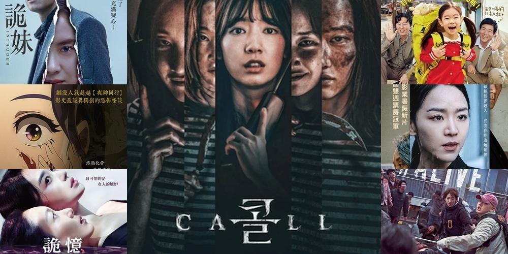 2020韓國電影推薦必看 (1).jpg