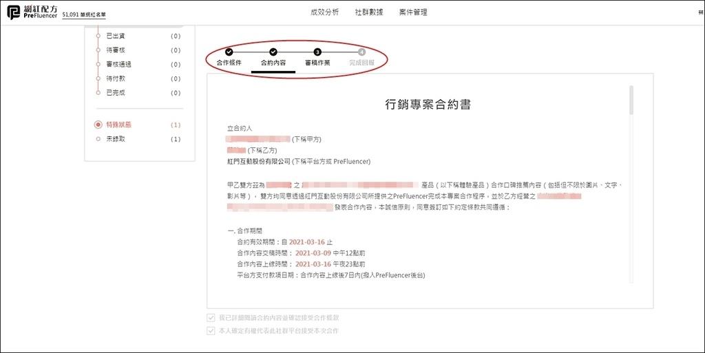 網紅配方 (6).jpg