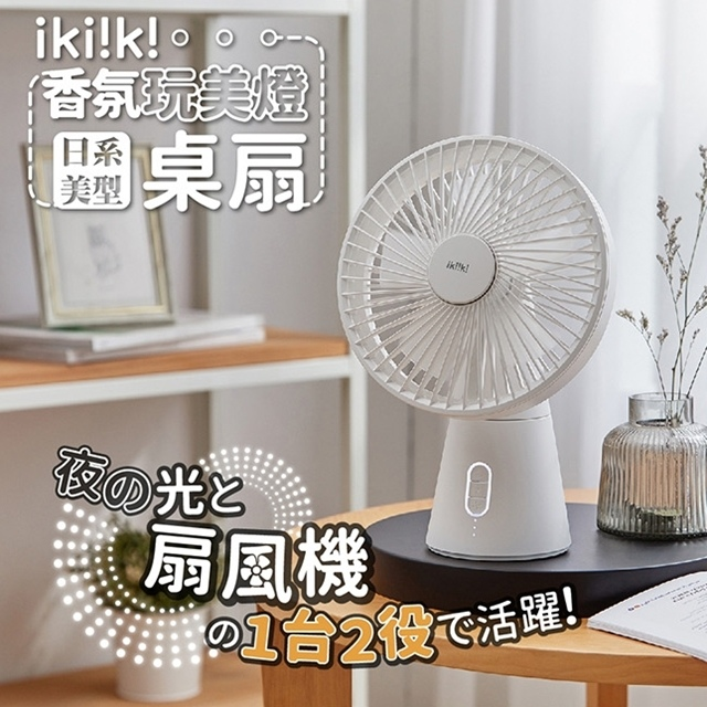 ikiiki夏日家電 (13).jpg