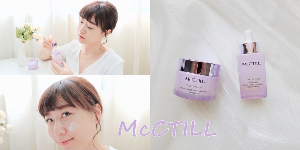 McCTILL保養品 (1).jpg