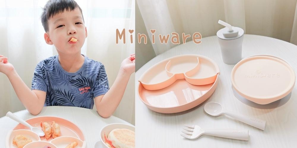miniware兒童餐具 (1).jpg