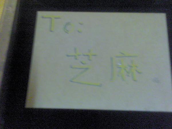 子芸的卡片.JPG
