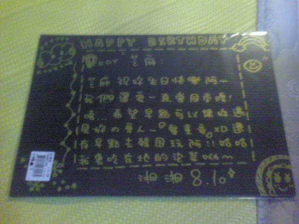 湘湘給的卡片.JPG