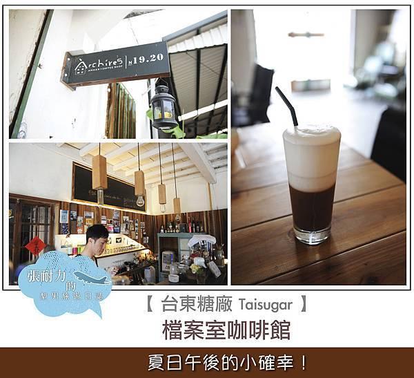 檔案事咖啡館封面.jpg