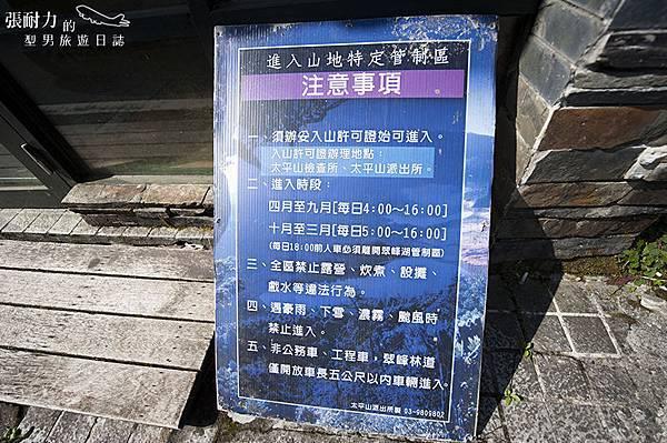 去翠峰湖注意事項 拷貝.jpg