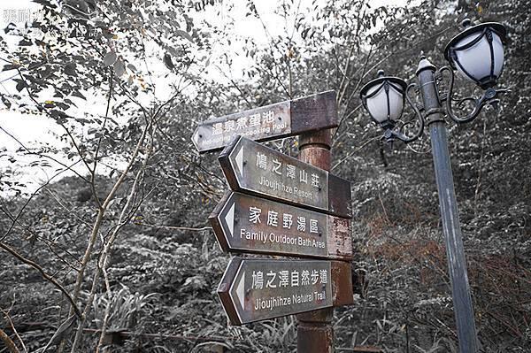 鳩之澤溫泉 指標 拷貝.jpg