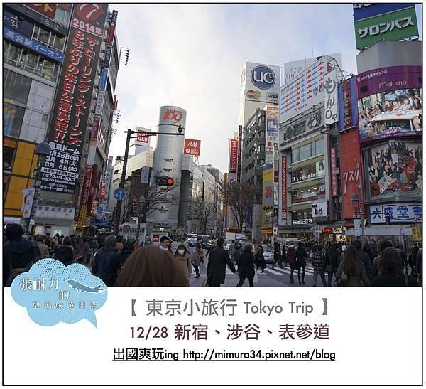 東京封面.jpg