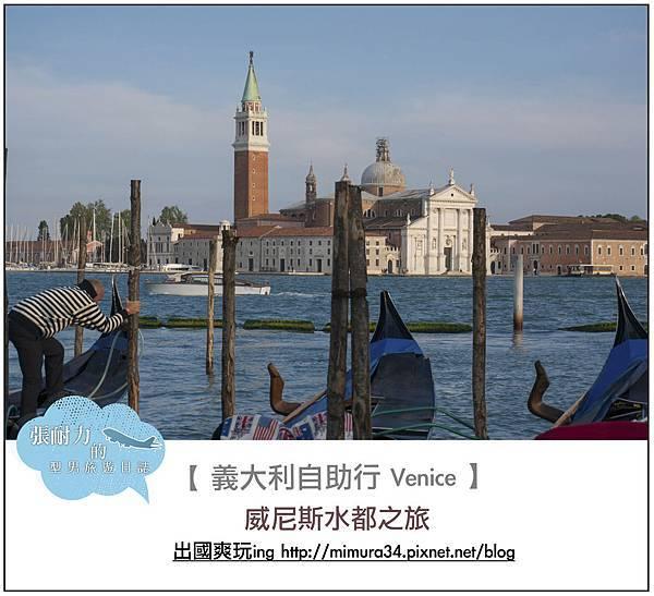 威尼斯封面.jpg
