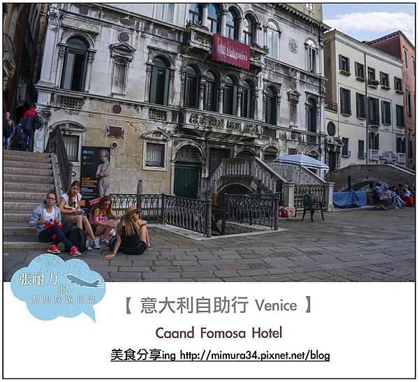 威尼斯住宿封面