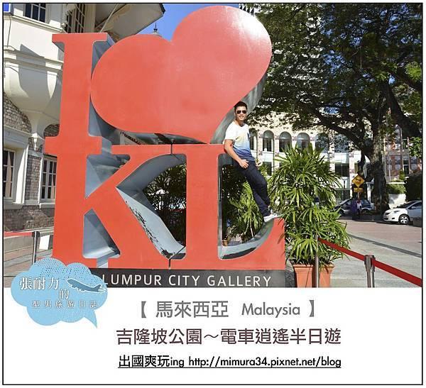 吉隆坡公園封面