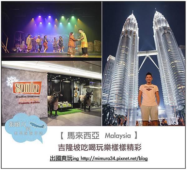 馬來西亞吉隆坡.jpg