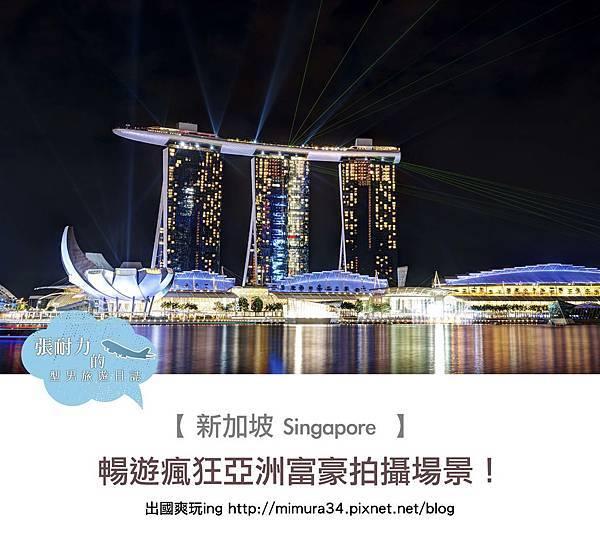 新加坡封面.jpg