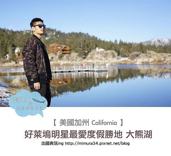 大熊湖.jpg