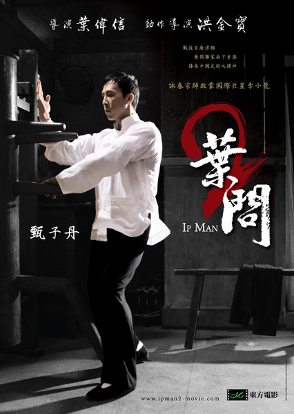 ip-man-2-movie-poster.jpg