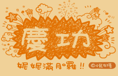20080918_one_month_01.jpg