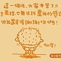 20080918_one_month_02.jpg
