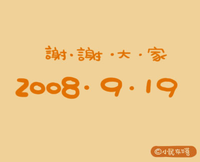 20080918_one_month_02-11.jpg