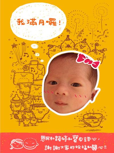 20080919nini_one_month.jpg