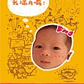 20080919nini_one_month.jpg