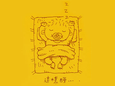 20090516_ninisleep_01-06.jpg