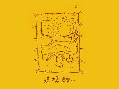 20090516_ninisleep_01-04.jpg