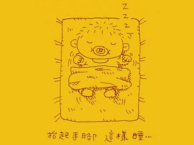 20090516_ninisleep_01-08.jpg