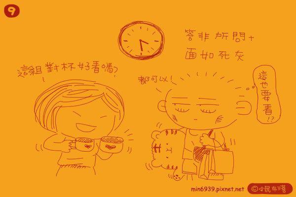 20110307shopping_10.jpg