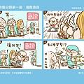 急診漫畫_20170103all_blog1.jpg