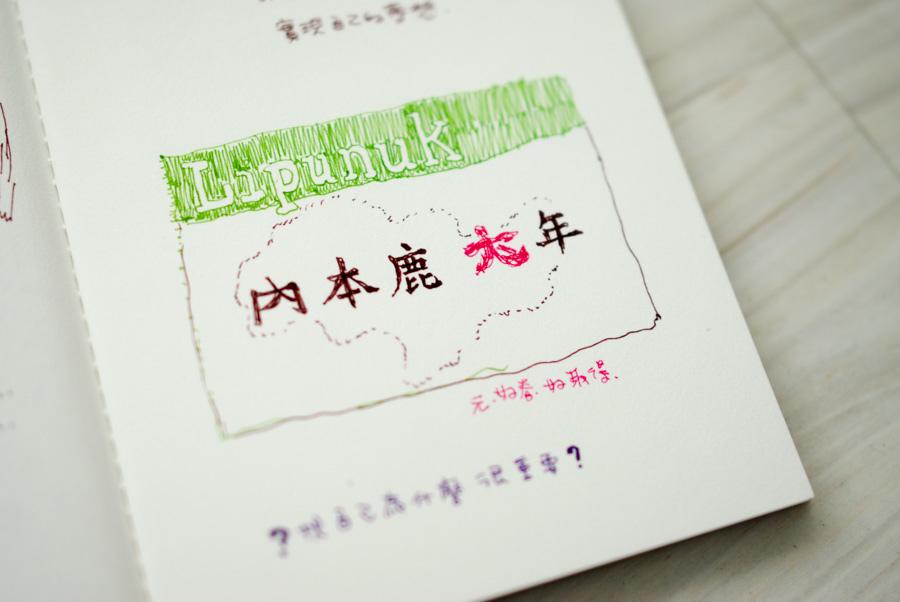 lipunuk內本鹿01.jpg