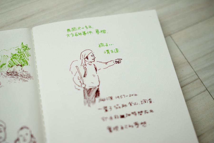 lipunuk內本鹿08.jpg