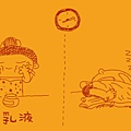 男人的女人-起床05.jpg