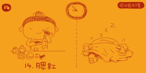 男人的女人-起床14.jpg