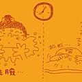 男人的女人-起床02.jpg