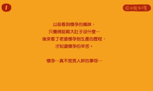 孕媽咪超辛苦-男人的女人_01.jpg