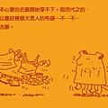 孕媽咪超辛苦-男人的女人_03.jpg
