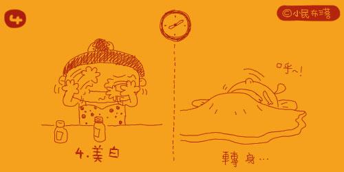 男人的女人-起床04.jpg