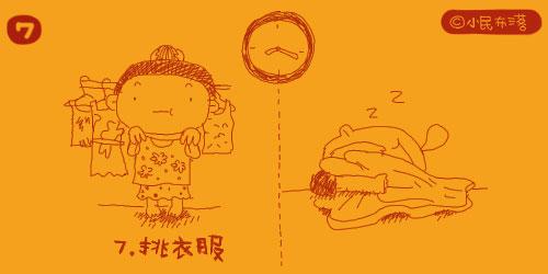 男人的女人-起床07.jpg