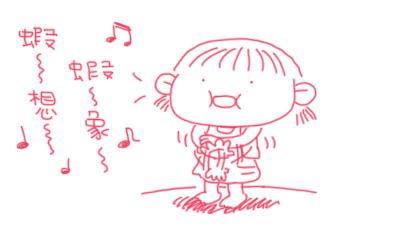 20100614nini_sing1.jpg